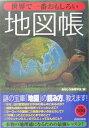 【送料無料】世界で一番おもしろい地図帳 [ おもしろ地理学会 ]