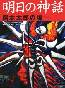 【送料無料】明日の神話岡本太郎の魂(メッセ-ジ)