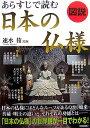 【送料無料】図説あらすじで読む日本の仏様 [ 速水侑 ]