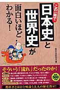 【楽天ブックスならいつでも送料無料】この一冊で日本史と世界史が面白いほどわかる! [ 歴史の...