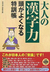 【送料無料】大人の「漢字力」頭がよくなる特訓帳