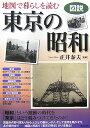 図説地図で暮らしを読む東京の昭和