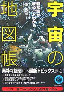【送料無料】「宇宙」の地図帳