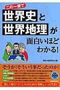 この一冊で世界史と世界地理が面白いほどわかる!