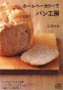 ホ-ムベ-カリ-でこだわりパン工房