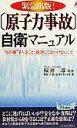 「原子力事故」自衛マニュアル