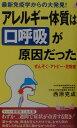 """【送料無料】アレルギー体質は""""口呼吸""""が原因だった [ 西原克成 ]"""
