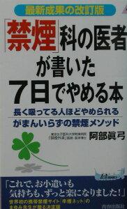 【送料無料】「禁煙」科の医者が書いた7日でやめる本改訂版