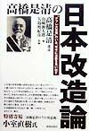 【送料無料】高橋是清の日本改造論