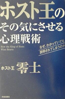 ホスト王のその気にさせる心理戦術