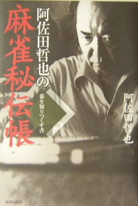【送料無料】阿佐田哲也の麻雀秘伝帳