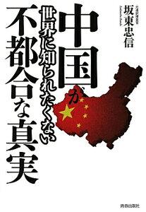 【送料無料】中国が世界に知られたくない不都合な真実
