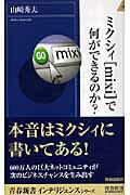 【送料無料】ミクシィ「mixi」で何ができるのか?