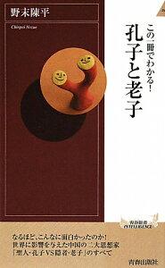 【送料無料】この一冊でわかる!孔子と老子