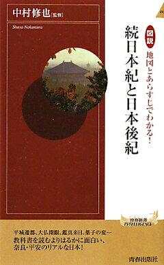 図説地図とあらすじでわかる!続日本紀と日本後紀