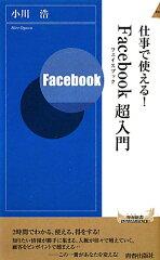 【送料無料】仕事で使える!Facebook超入門