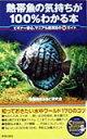 【送料無料】熱帯魚の気持ちが100%わかる本