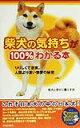柴犬の気持ちが100%わかる本 りりしくて忠実、人間より深い情愛の秘密 (Seishun super books) [ 柴...