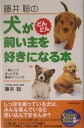 藤井聡の犬がどんどん飼い主を好きになる本