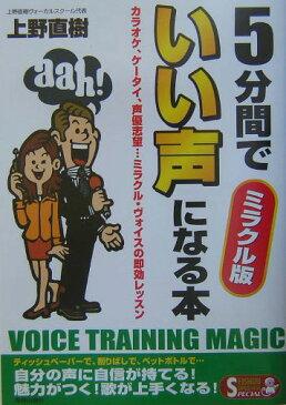 5分間でいい声になる本ミラクル版 カラオケ、ケータイ、声優志望…ミラクル・ヴォイスの (Seishun super books special) [ 上野直樹 ]