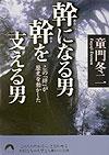 【送料無料】幹になる男幹を支える男 [ 童門冬二 ]