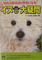 イヌの大疑問