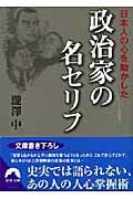 【送料無料】日本人の心を動かした政治家の名セリフ