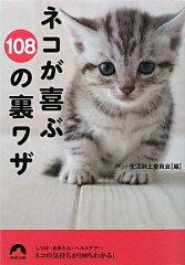 【送料無料】ネコが喜ぶ108の裏ワザ [ ペット生活向上委員会 ]