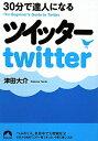 【送料無料】30分で達人になるツイッター