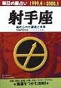 射手座(1999.4→2000.3) 毎日の星占い (青春プチbook) [ 甲マギー ]