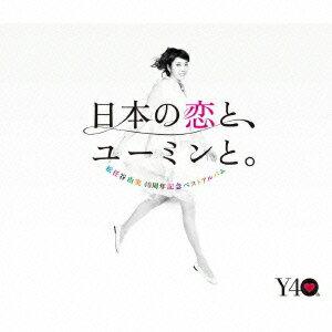 【送料無料】日本の恋と、ユーミンと。(初回限定盤 CD+DVD) [ 松任谷由実 ]