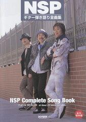 【楽天ブックスならいつでも送料無料】NSPギター弾き語り全曲集