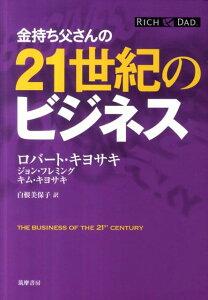 【送料無料】金持ち父さんの21世紀のビジネス