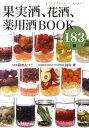 【送料無料】【バーゲン本】果実酒、花酒、薬用酒BOOK 183種 [ 藤巻あつこ ]