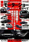 東京モーターショーのすべて(2017) (モーターファン別冊 モーターショー速報)
