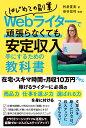 はじめての副業Webライターで頑張らなくても安定収入を手にす