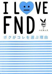 【送料無料】I LOVE FNDボクがコレを選ぶ理由