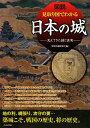 【送料無料】図説見取り図でわかる日本の城