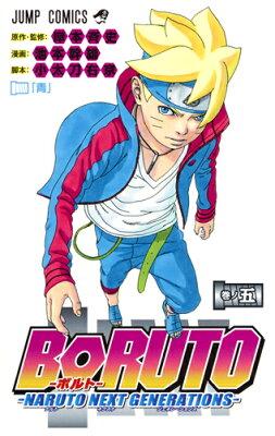 BORUTO-ボルトー 5 -NARUTO NEXT GENERATIONS- (ジャンプコミックス) [ 池本 幹雄 ]