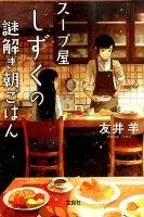 『スープ屋しずくの謎解き朝ごはん』の画像