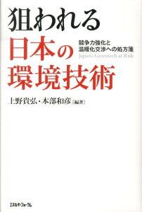 【送料無料】狙われる日本の環境技術 [ 上野貴弘 ]