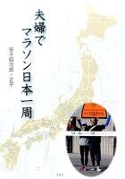 夫婦でマラソン日本一周
