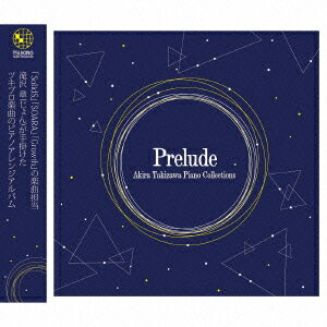 CD, アニメ Akira Takizawa Piano Collections -Prelude-