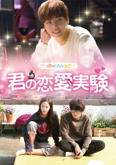 【DVD】君の恋愛実験