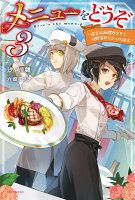 メニューをどうぞ 3 〜迷宮大海螺のグリエ 旬野菜のエテュペ添え〜 (カドカワBOOKS)