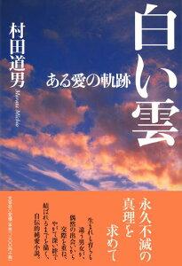 【送料無料】白い雲 [ 村田道男 ]