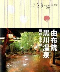 【楽天ブックスならいつでも送料無料】由布院・黒川温泉2版