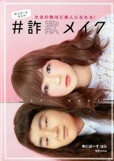10/13『嵐にしやがれ』で紹介!!