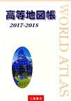 高等地図帳2017-2018 [ 二宮書店編集部 ]