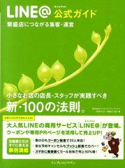 LINE@公式ガイド [ トライバルメディアハウス ]